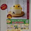210801・2-ぴよりんポスター (2)