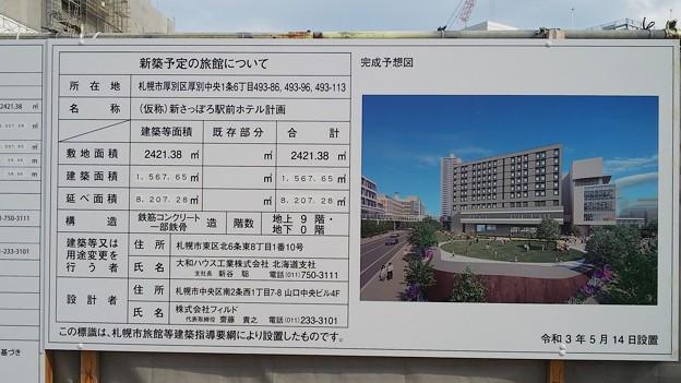 新さっぽろ駅前ホテル DSC_0096