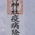 あしりべつ神社 疫病除けDSC_0135