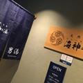 20211008_08_ホテルWBF函館海神の湯