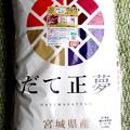 「だて正夢」 旨い米に遭遇