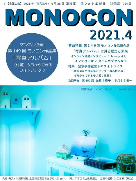 偽雑誌MONOCON 2021.4