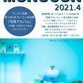 Photos: 偽雑誌MONOCON 2021.4