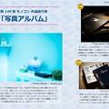 Photos: 第149回モノコン作品紹介席(1)
