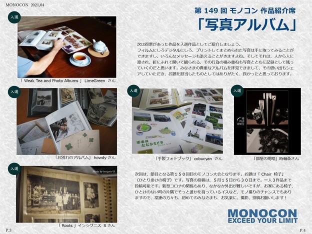 第149回モノコン作品紹介席(2)