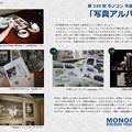 Photos: 第149回モノコン作品紹介席(2)