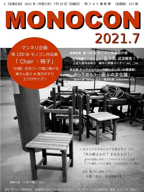 偽雑誌MONOCON 2021.7 第150回大会特集!
