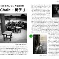 第150回モノコン 作品紹介席(1)