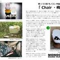 第150回モノコン 作品紹介席(3)