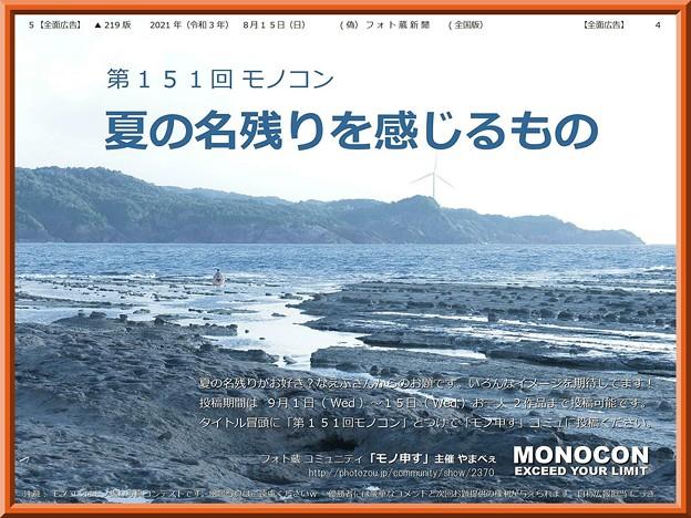 第151回モノコン「夏の名残りを感じるもの」 9月1日から開催!