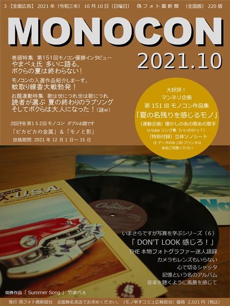 偽雑誌MONOCON 発売中! ご購読はお早めにw