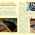 第151回モノコン作品紹介席(1)