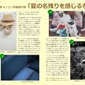 第151回モノコン作品紹介席(2)
