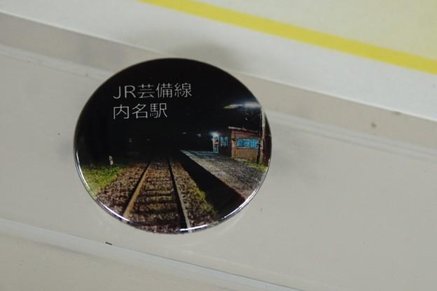 内名駅 (2)