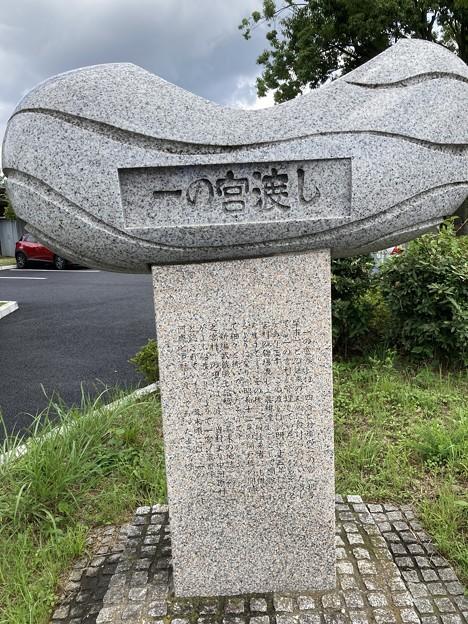 一宮の渡しの碑
