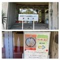 姫路市下水道管理センター