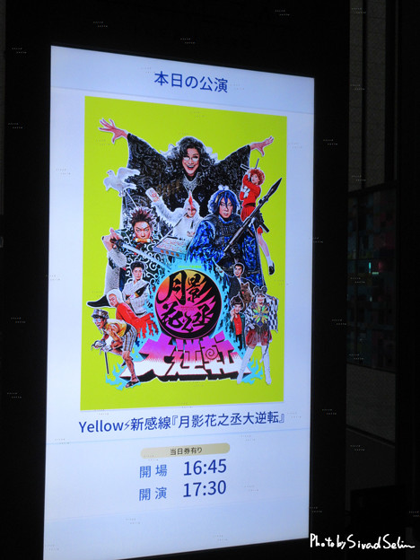 Photos: 2021-0226-劇団☆新感線-月影花之丞大逆転-案内