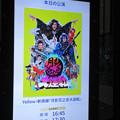 2021-0226-劇団☆新感線-月影花之丞大逆転-案内