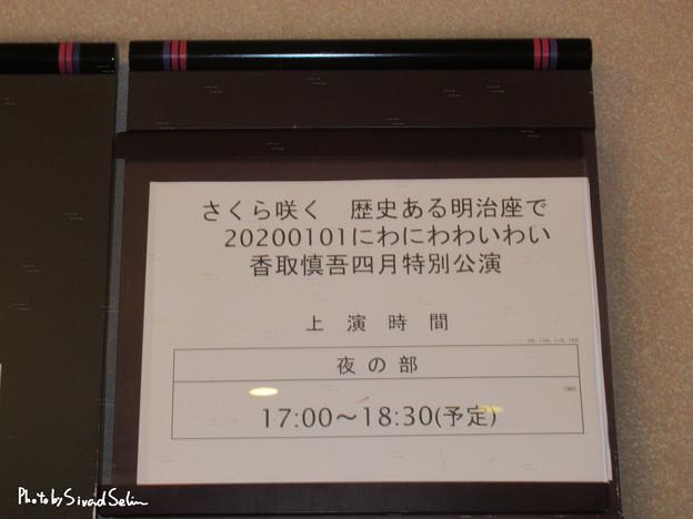 2021-0414-さく咲くわいわい-香取慎吾明治座-案内
