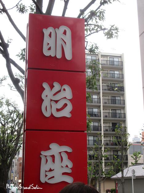 2021-0409-さく咲くわいわい-香取慎吾明治座-会場-02