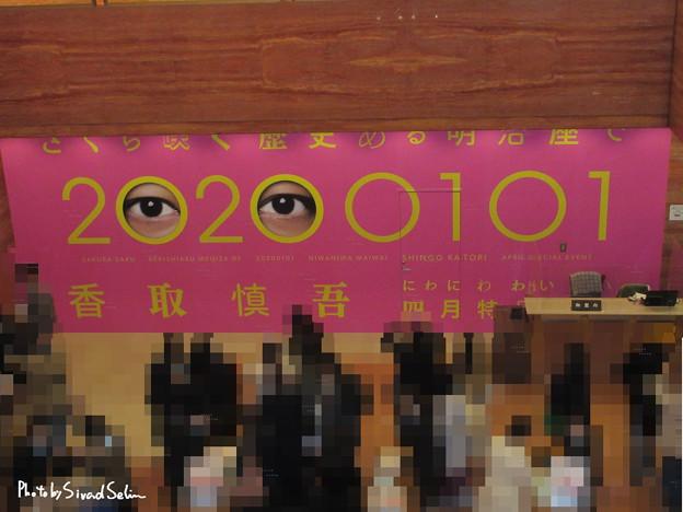 2021-0409-さく咲くわいわい-香取慎吾明治座-立看板-01
