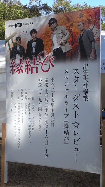 出雲大社奉納 スターダスト・レビューライブ 縁結び