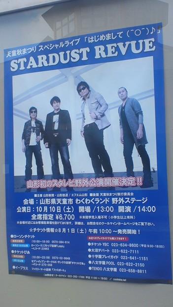 スターダスト☆レビュー天童秋まつり スペシャルライブ「はじめまして(^O^)♪」