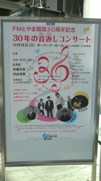 FMとやま開局30周年記念「30年の音がえしコンサート」