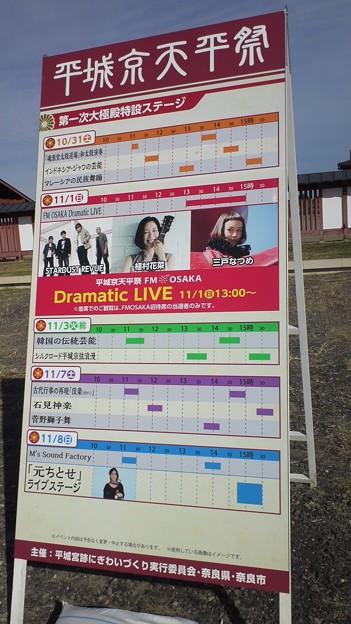平城京天平祭 FM OSAKA Dramatic LIVE