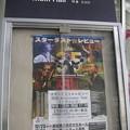 35th Anniversary Tour「スタ☆レビ」