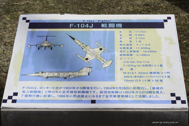 F-104J戦闘機 76-8698 IMG_3319-3