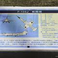 Photos: F-104J戦闘機 76-8698 IMG_3319-3