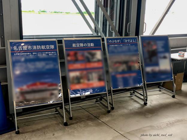 名古屋市消防航空隊「ひでよし」実機展示イベント IMG_0545-3