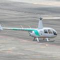 Photos: セコインターナショナル Robinson R44 RavenII JA44CT IMG_6831-2