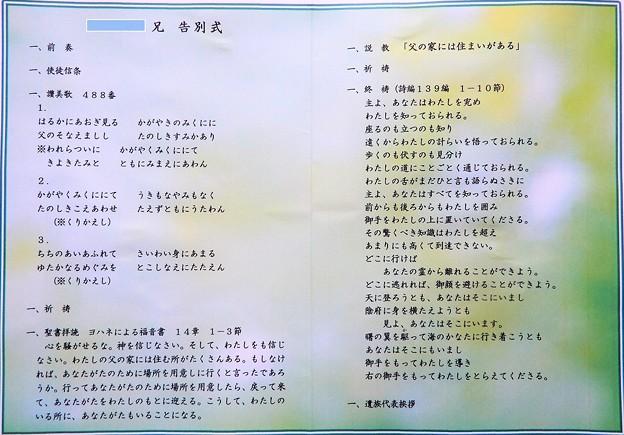 山〇君告別式 (2)