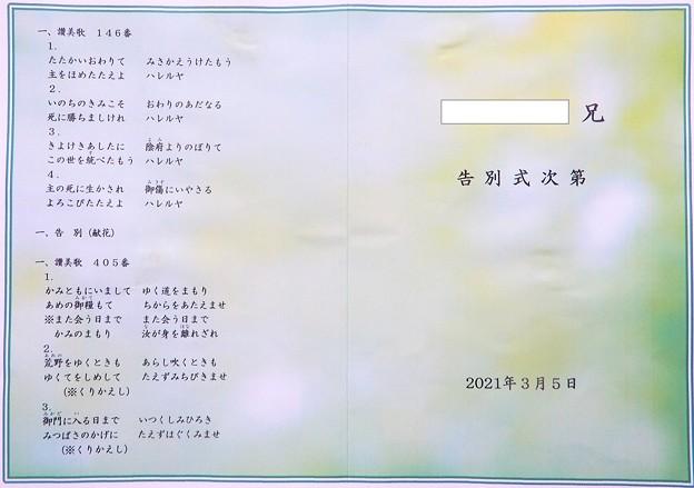 山〇君告別式 (3)