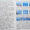 旅・岬巡り報告267 流氷(紋別・網走・知床)&同写真説明) (1)
