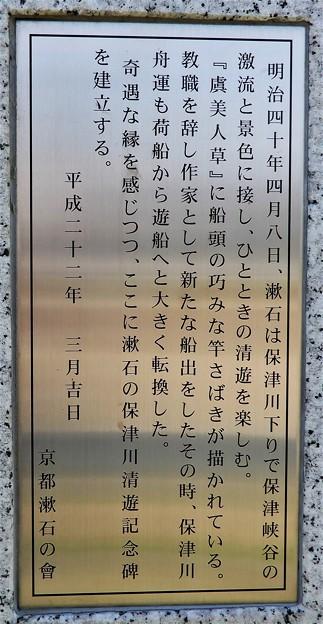 夏目漱石保津川清遊記念碑 (2)