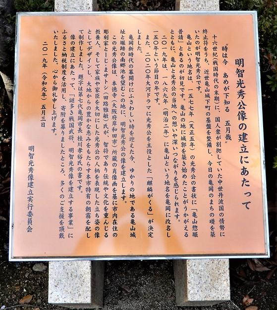明智光秀像(南郷公園) (1)