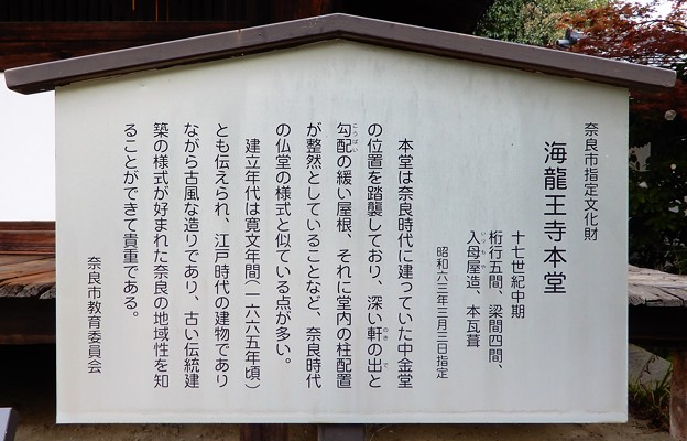 海龍王寺 (3)・本堂