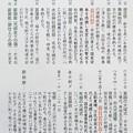 春日大社参拝パンフレットより (3)