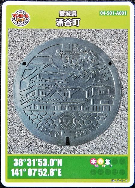 05宮城県遠田郡涌谷町のマンホールカード (1)