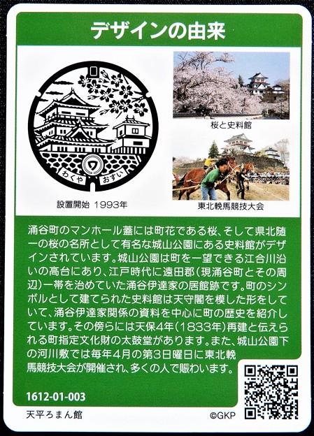 05宮城県遠田郡涌谷町のマンホールカード (2)
