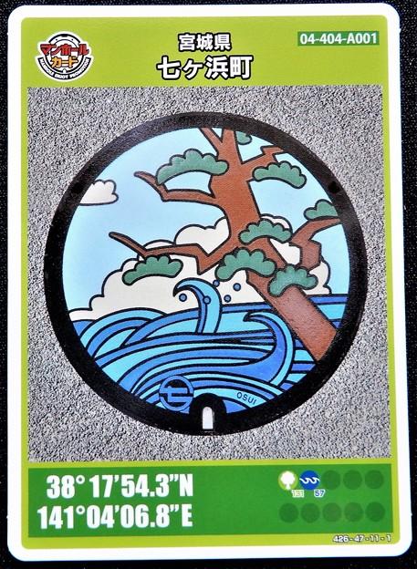 05宮城県宮城郡七ヶ浜町のマンホール カード(1)
