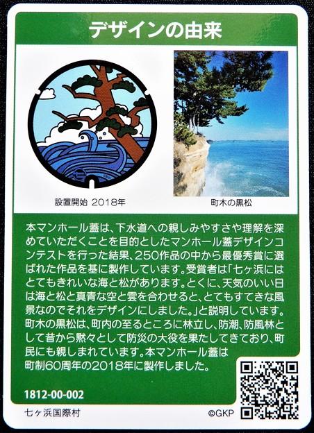 05宮城県宮城郡七ヶ浜町のマンホール カード(2)