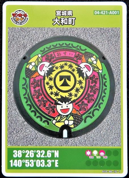 05宮城県黒川郡大和町のマンホールカード (1)