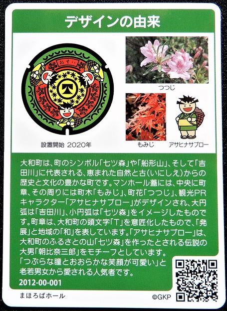 05宮城県黒川郡大和町のマンホールカード (2)