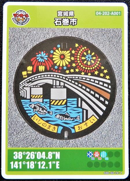 05石巻市のマンホールカード (1)