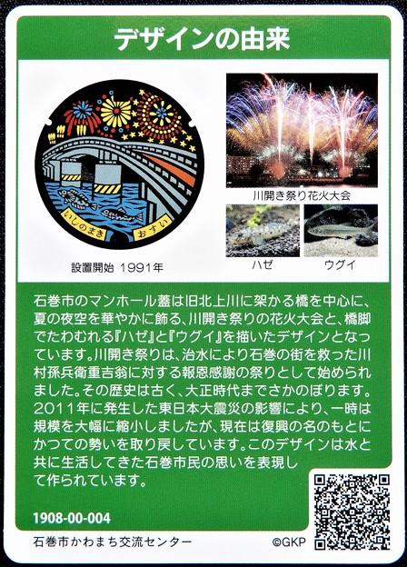05石巻市のマンホールカード (2)
