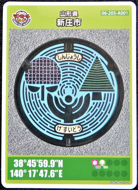 06新庄市のマンホールカード (1)